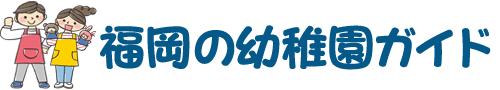 福岡の幼稚園ガイド